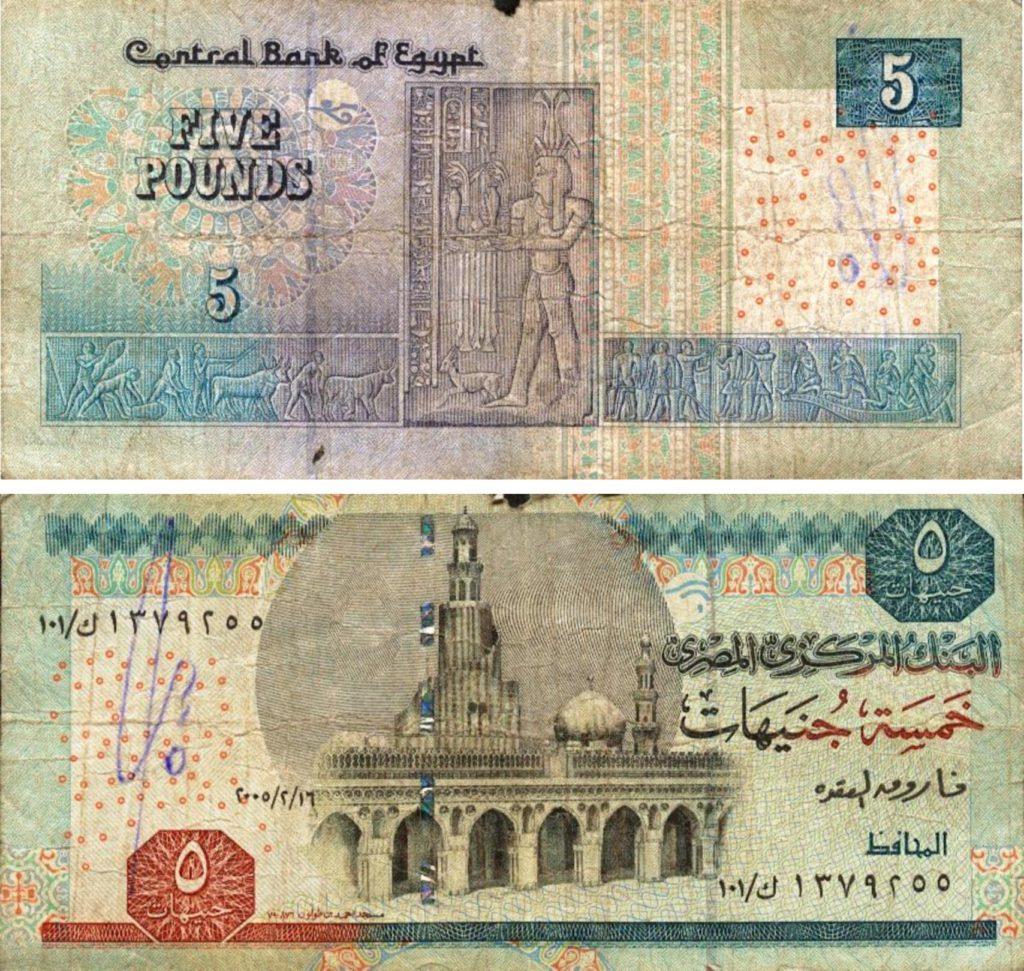 Un billete de banco de 5 libras: en nuestra opinión el billete más práctico de Egipto